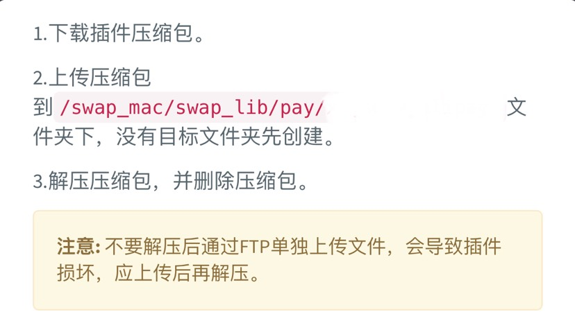 swipidc易支付支付插件_可对接_可开源