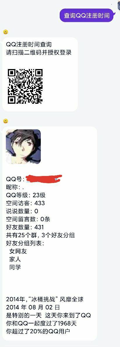 晨风机器人_QQ注册时间查询插件