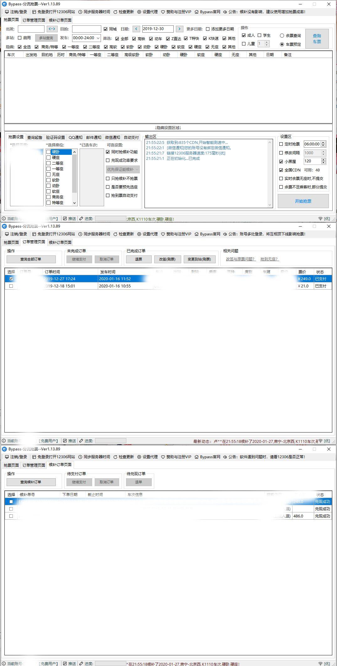 PC版12306分流抢票小助手