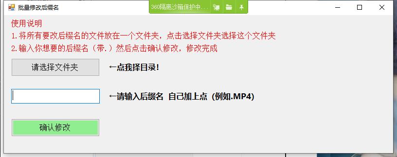 PC版批量修改后缀名小工具