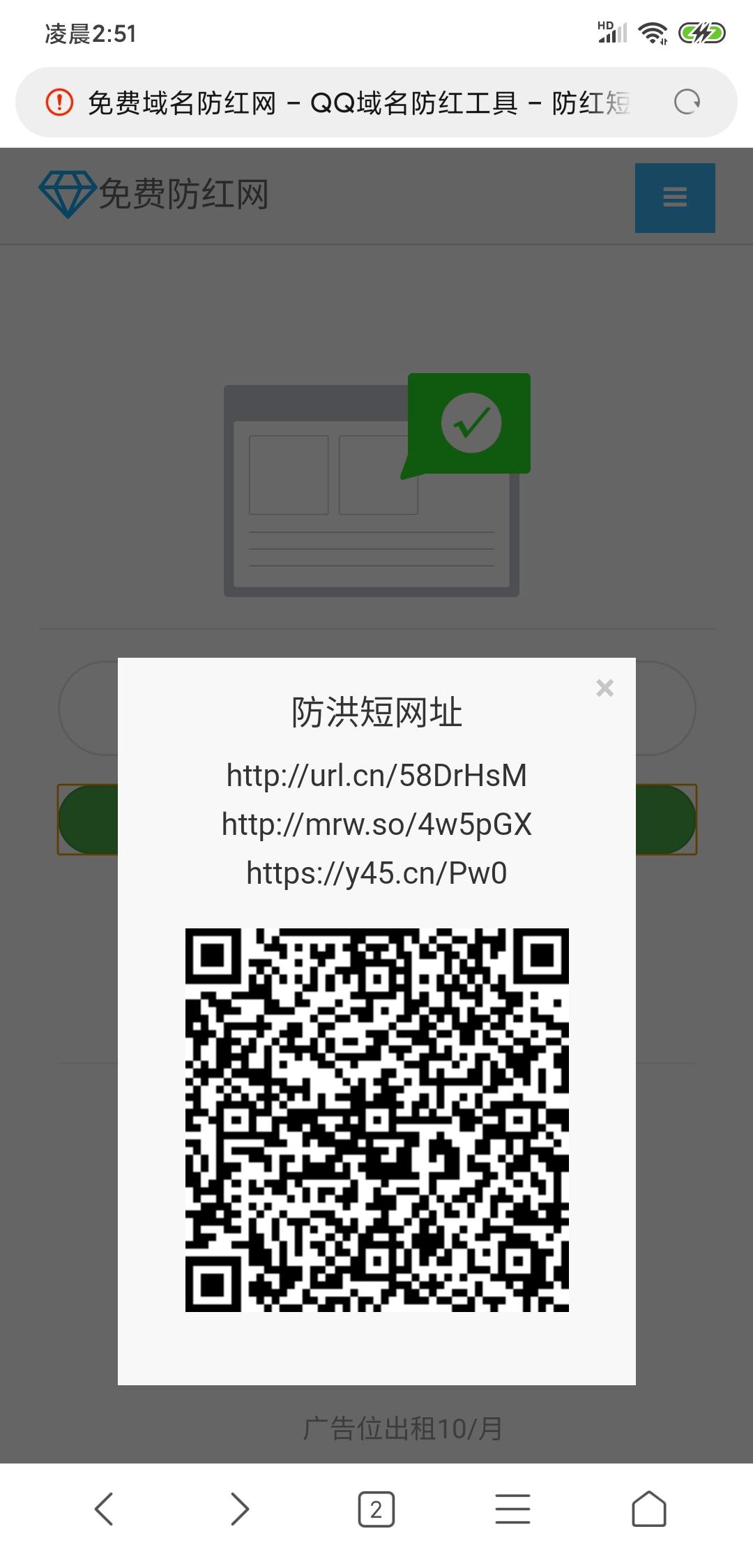 域名防红源码v1.02修复防洪二维码