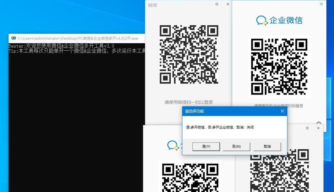 PC微信企业微信多开v3.0公开版