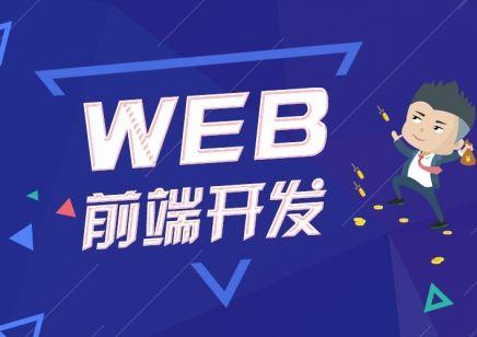 2019最新WEB前端开发全套视频教程