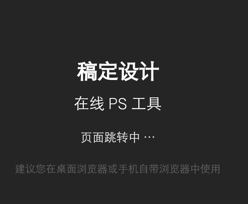 在线PhotoShop工具源码