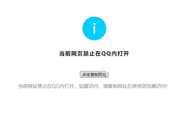 QQ打开网址拦截显示当前网页非官方页面