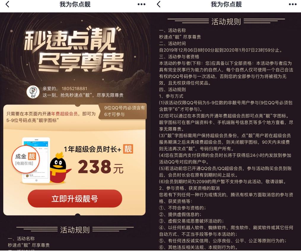 5-9位QQ号码福利升级靓号活动