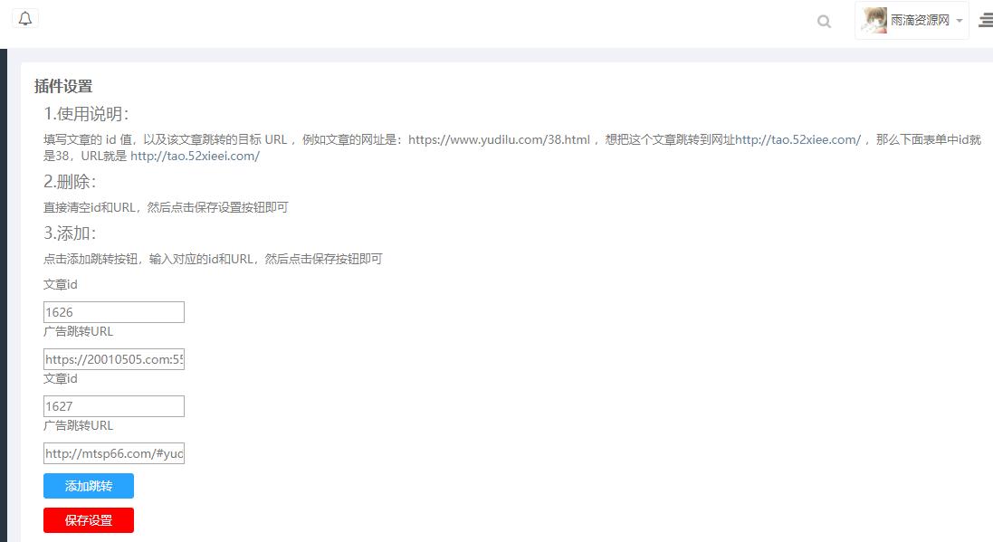 emlog文章页跳转到指定网址插件