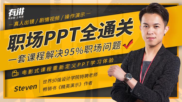 职场PPT全通关 解决95%问题