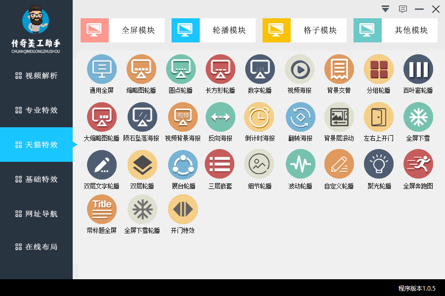 PC淘宝天猫店美工装修工具