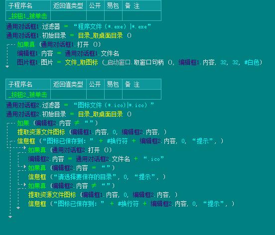ICO图标提取源码
