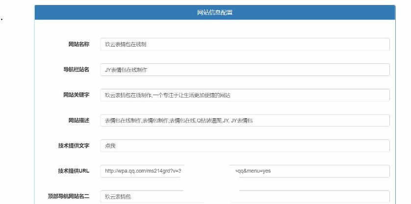 玖云表情包1.0V 公益版开源带后台