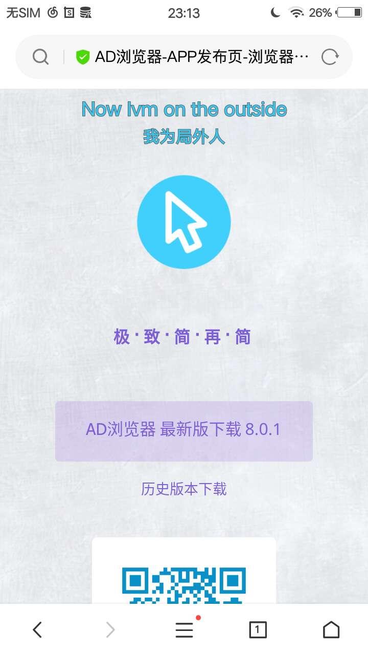 美化版软件下载单页