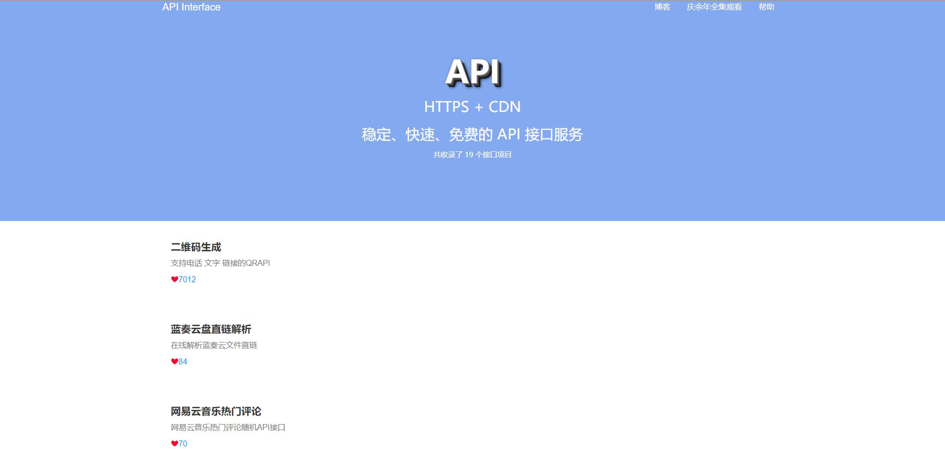 大米API稳定接口V1.2源码