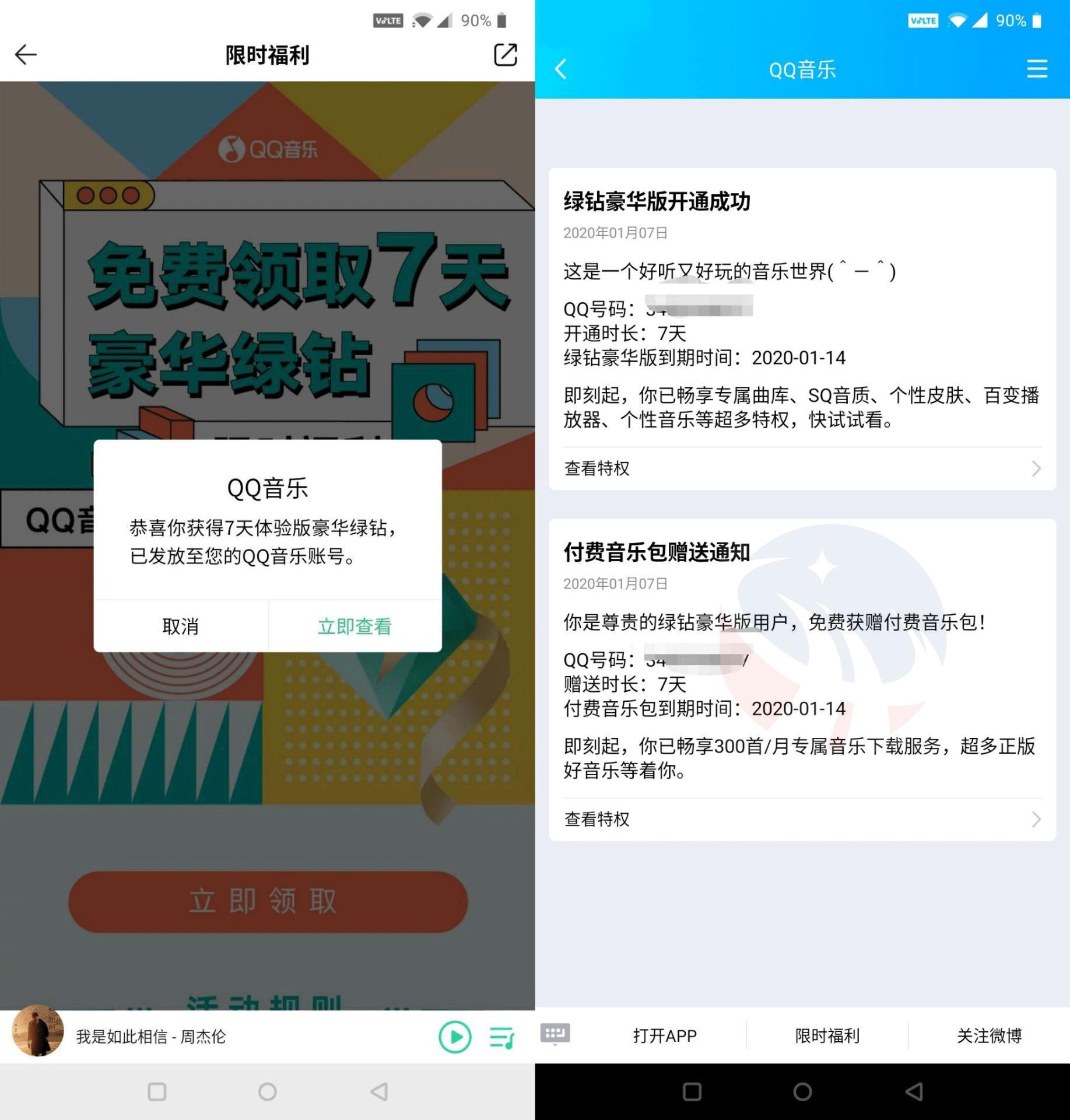 QQ音乐免费领7天豪华绿钻