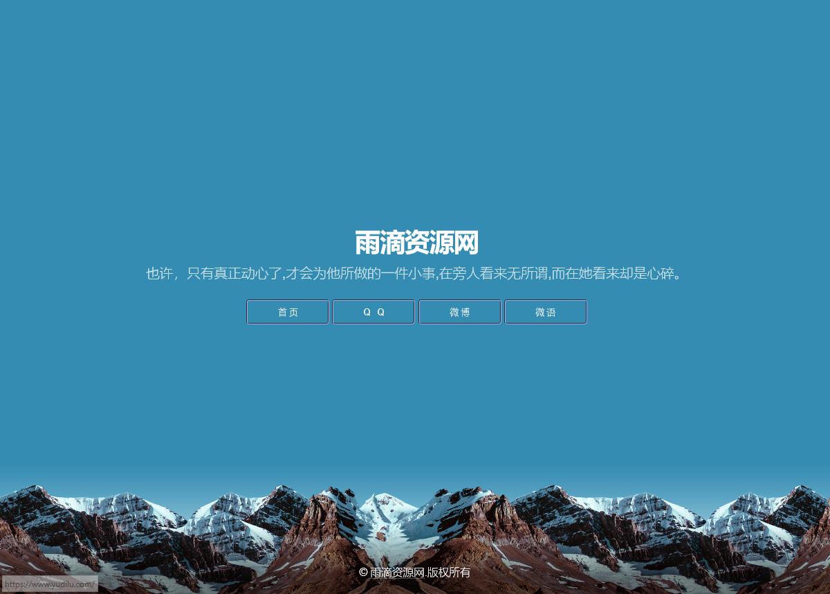 蓝简整洁引导页源码