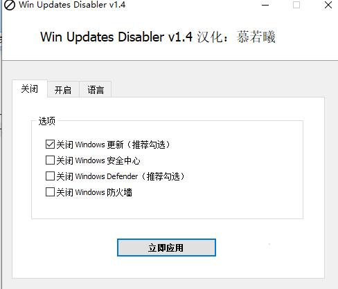 秒关闭Win10防火墙+更新