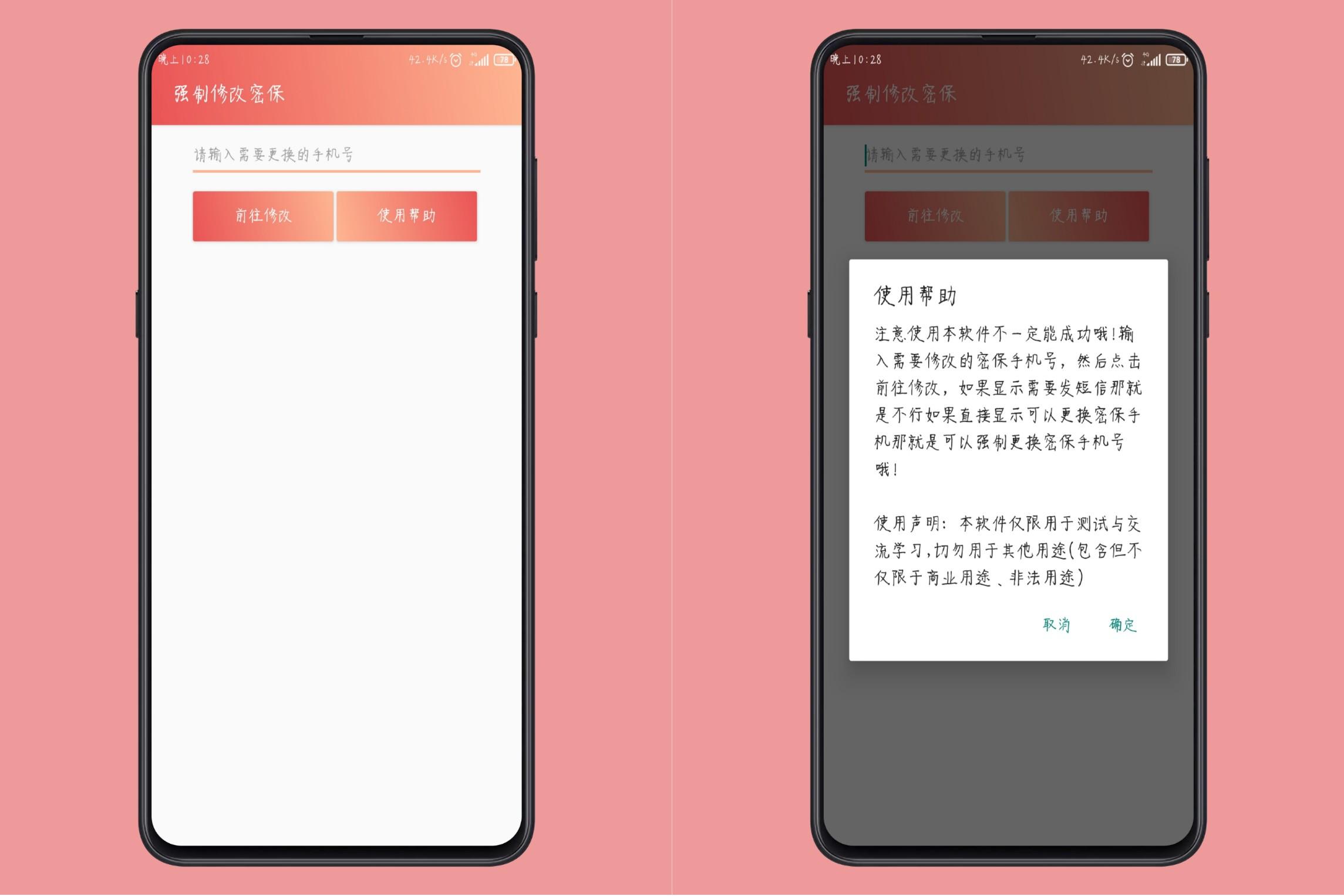 安卓强制修改QQ密保工具