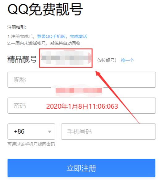 新入口免费申请9位QQ靓号