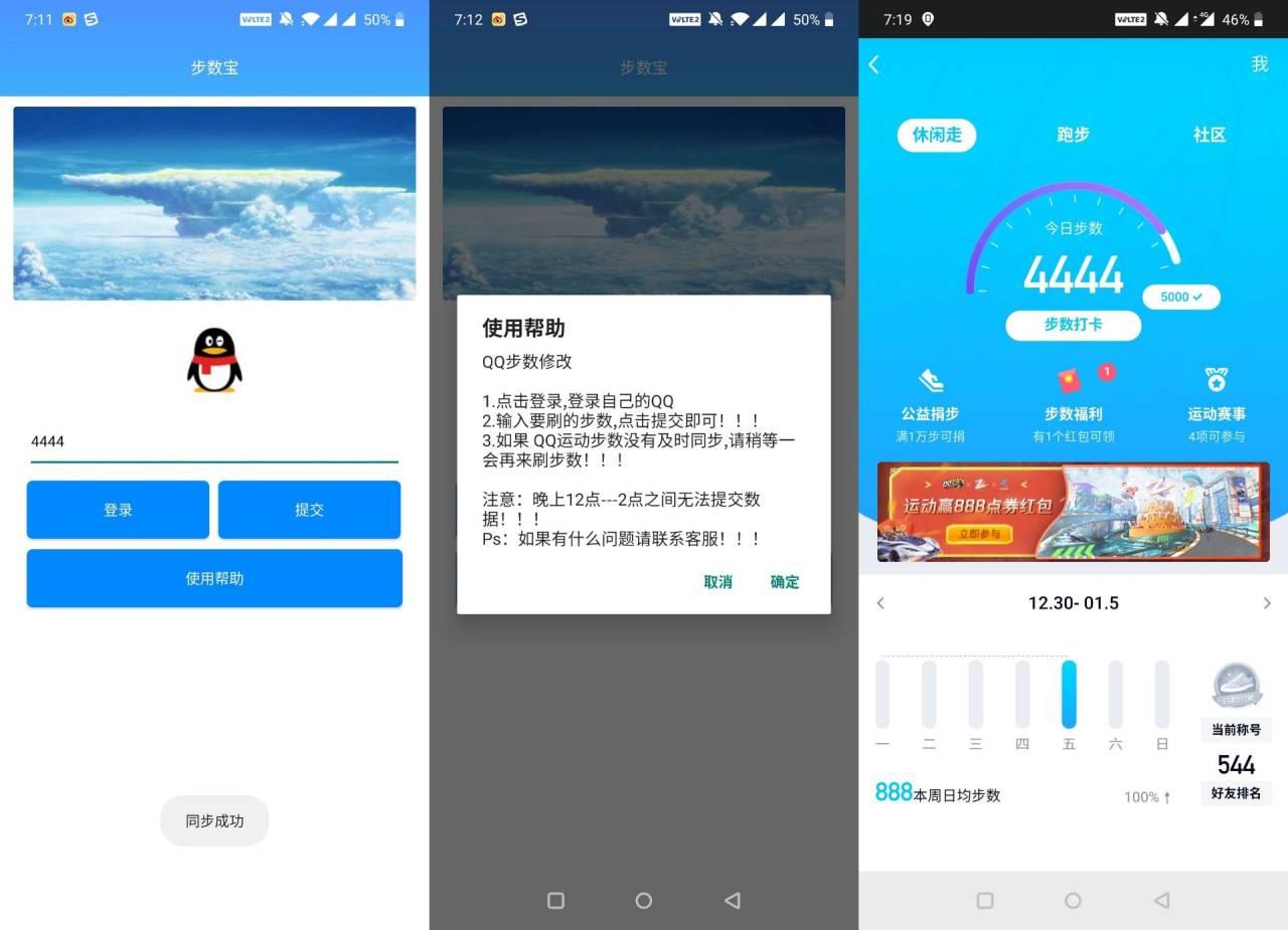 安卓版QQ步数宝刷4444步