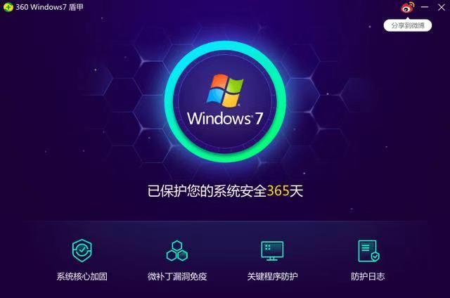 """360上线""""Win7盾甲""""功能 将对Win7用户提供安全保护"""