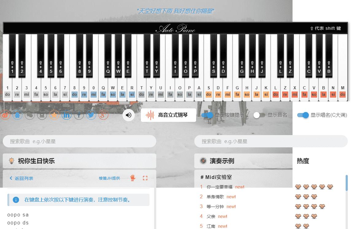 发现个超好玩的网页弹钢琴
