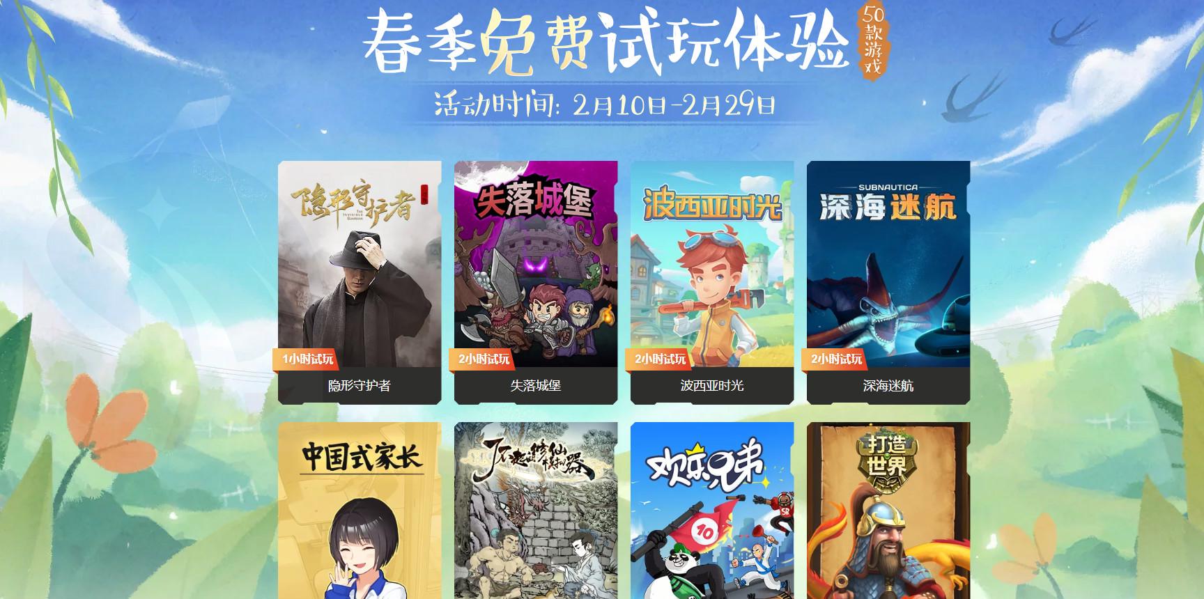 WeGame解锁55款游戏限免费玩