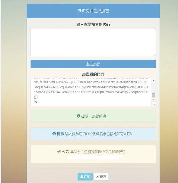 PHP在线加密系统源码