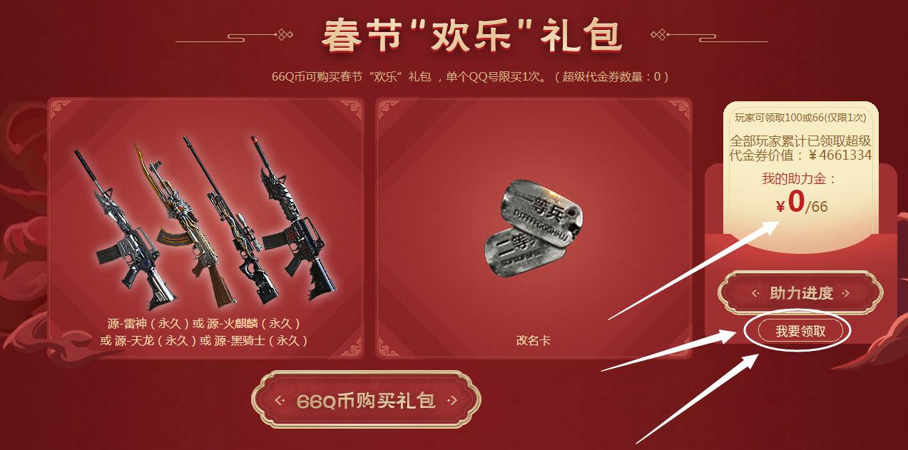 CF春节助力领券撸英雄武器