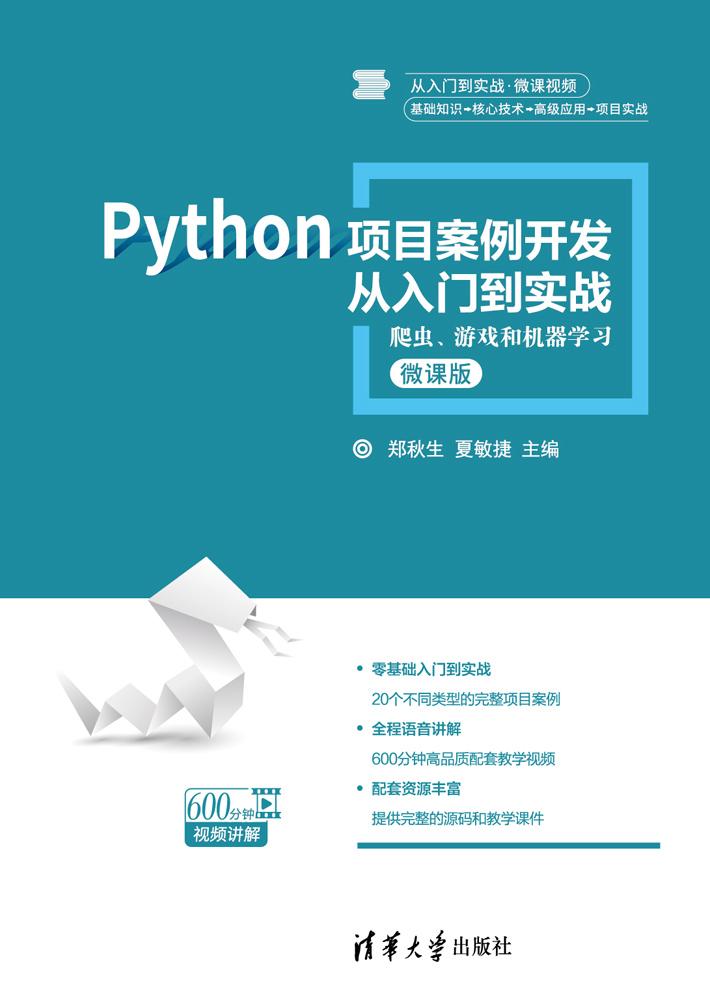 Python项目开发从入门到实战