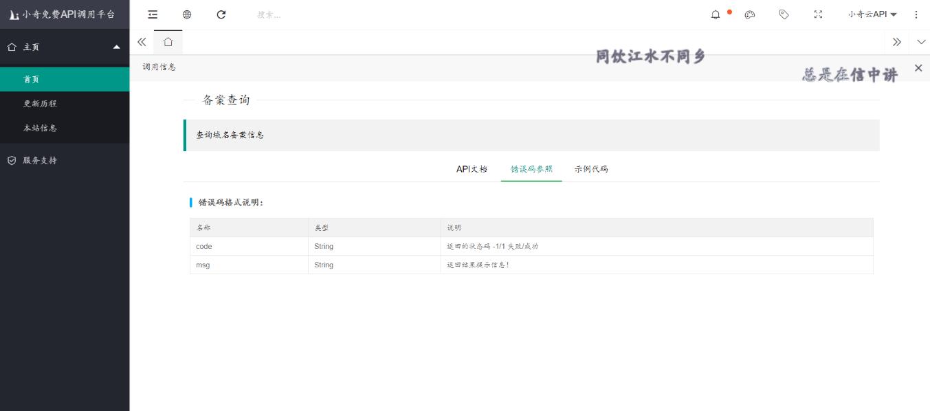 七彩云免费API接口基于layuiadmin
