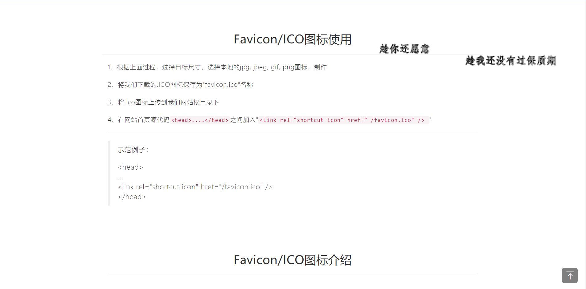PHP/HTML精品单页ico图标制作源码