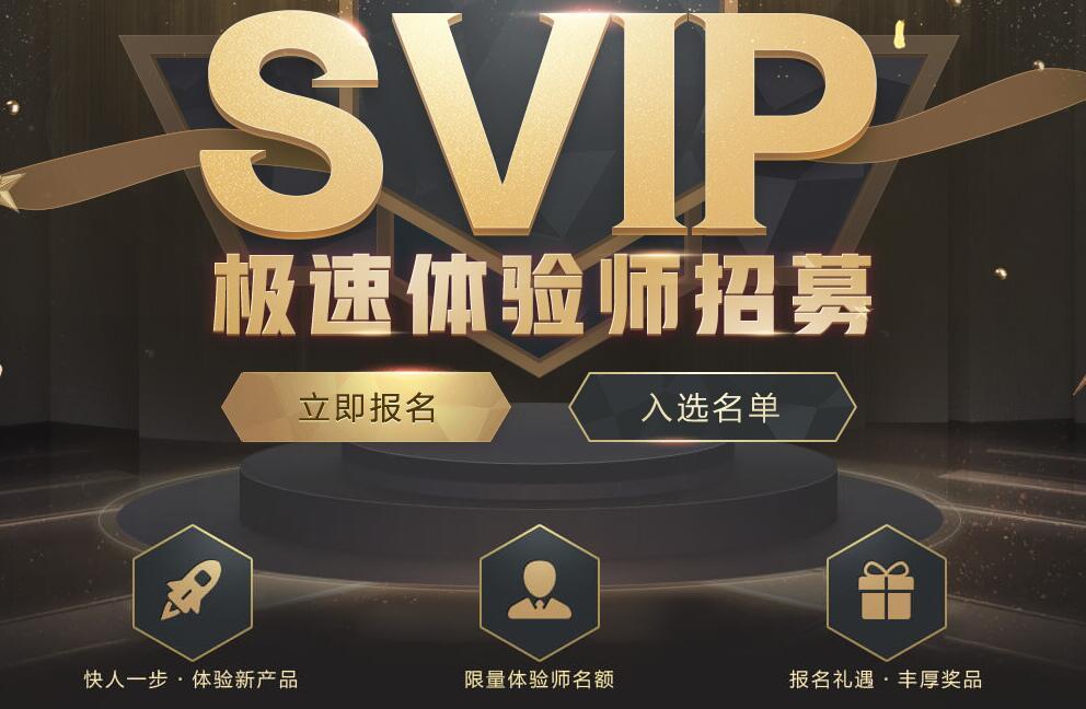 腾讯网游加速器SVIP免费申请