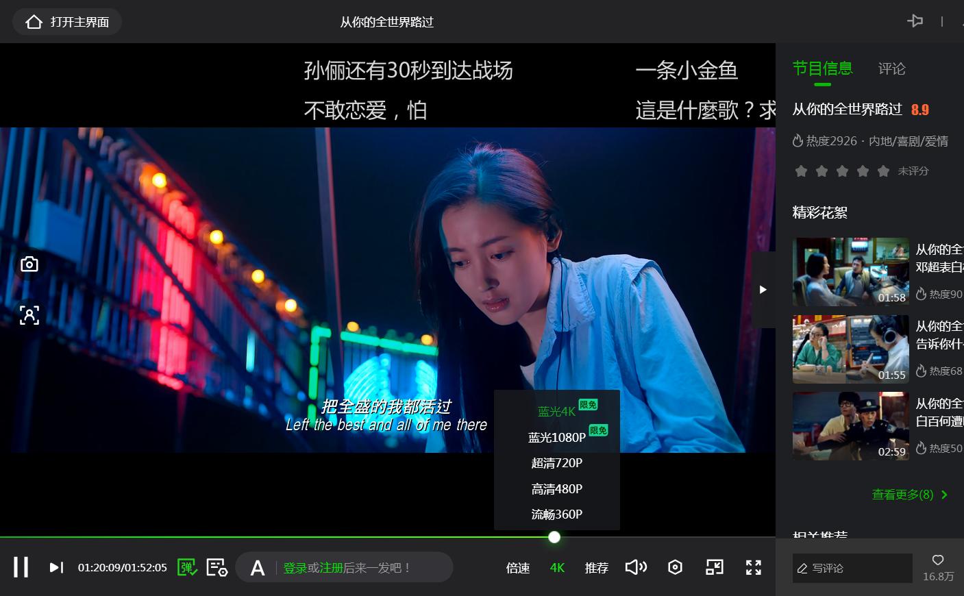 PC爱奇艺专享4K蓝光绿色版