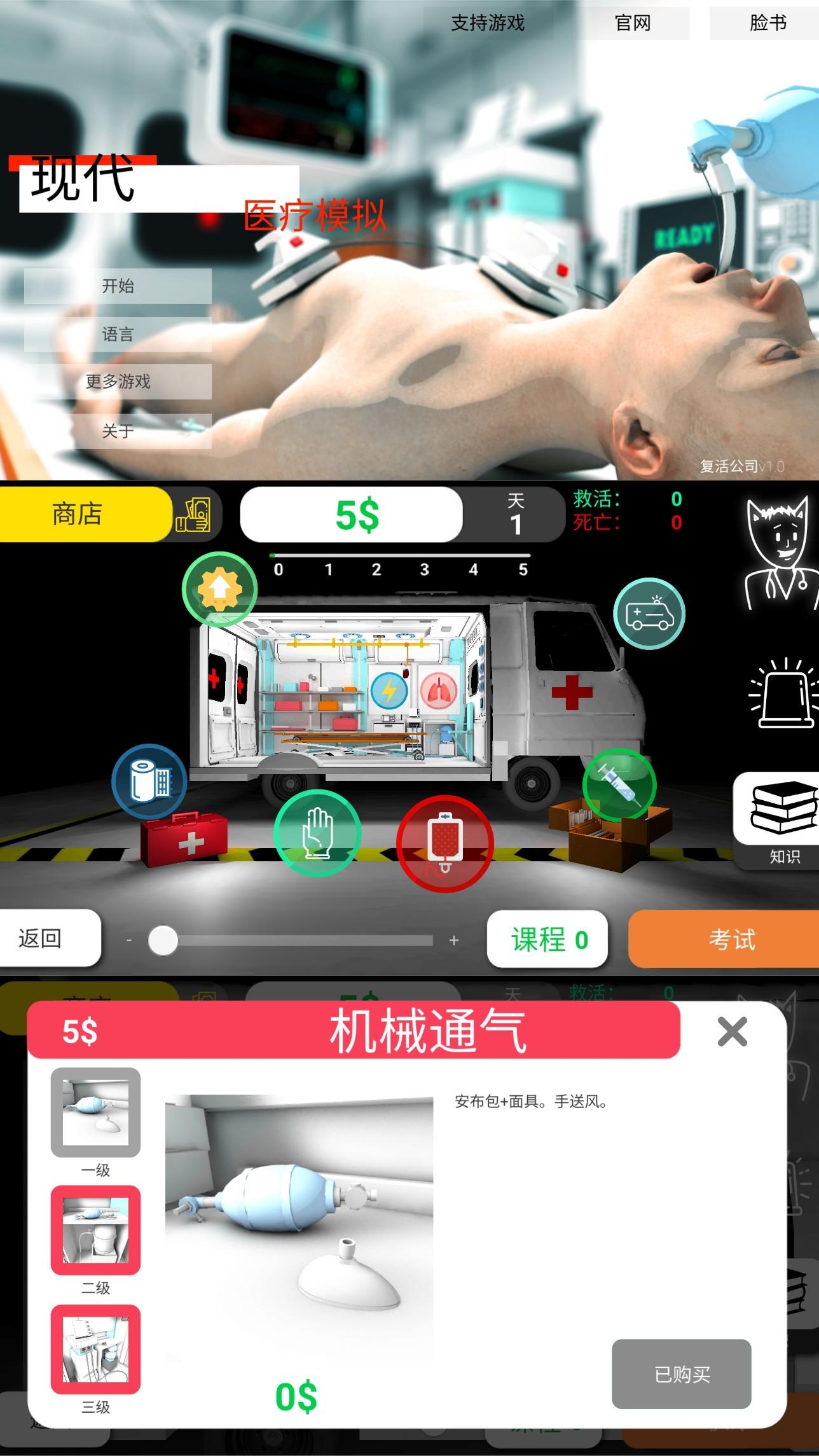 现代医疗模拟器安卓版手游