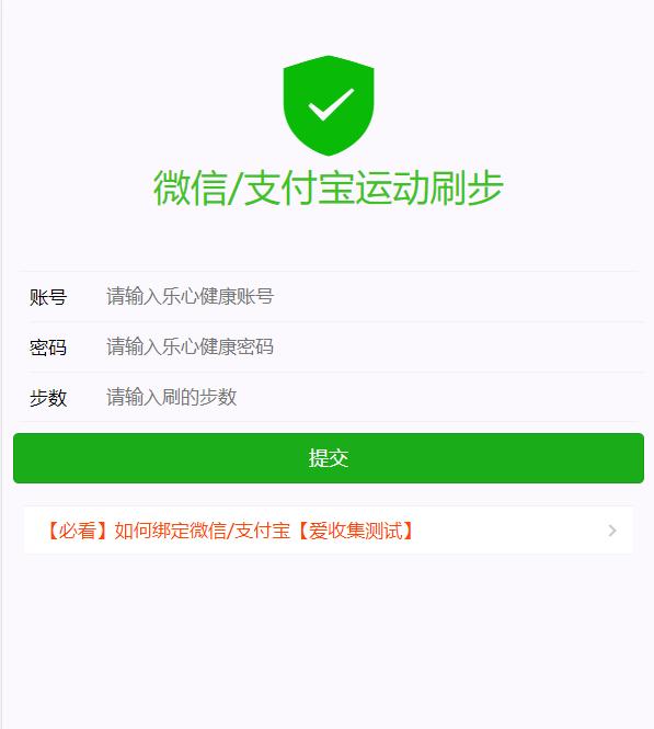 最新微信/支付宝在线刷步html源码