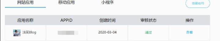 QQ互联申请详细教程