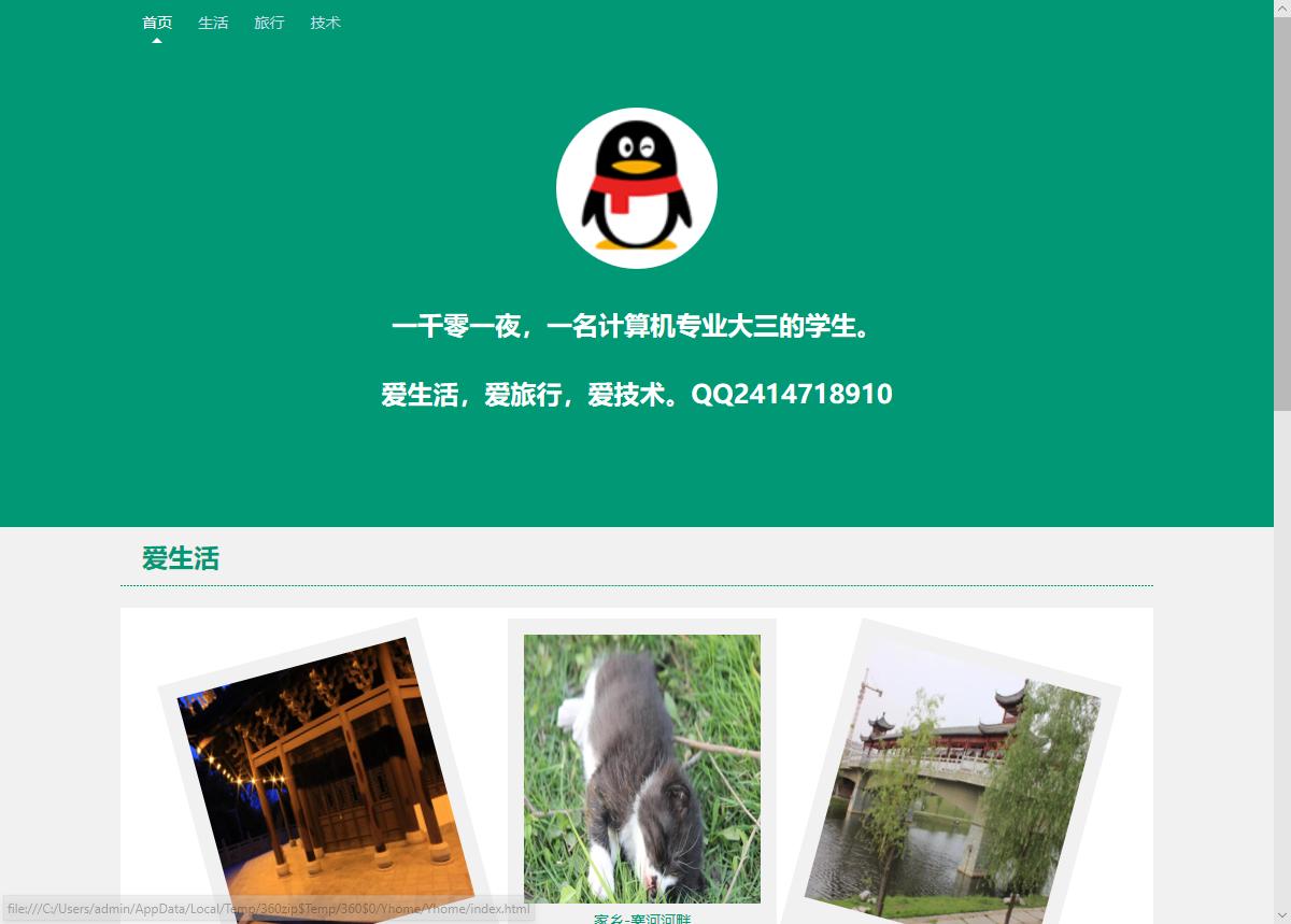 简约单色个人介绍网站网页html源码