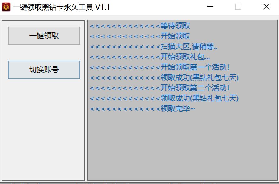 一键领取DNF黑钻卡永久工具程序+源码