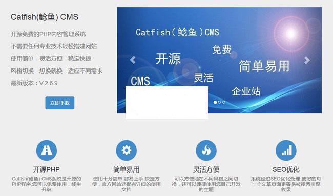 鲶鱼php内容管理系统cms源码