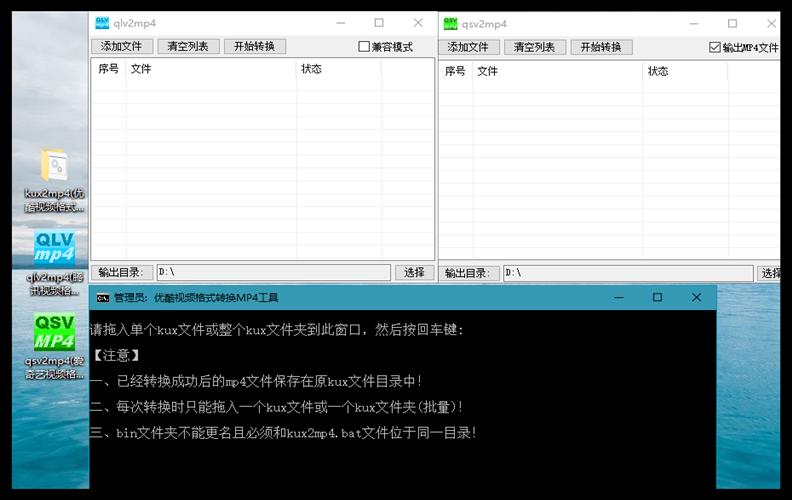 爱奇艺∕优酷∕腾讯视频格式转MP4