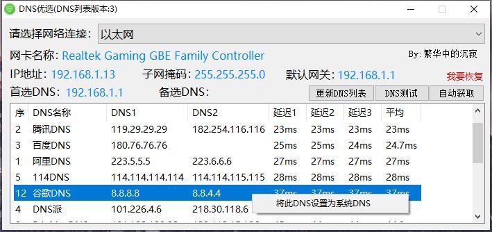 DNS优选软件提高电脑网速