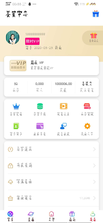 千月影视app搭建源码