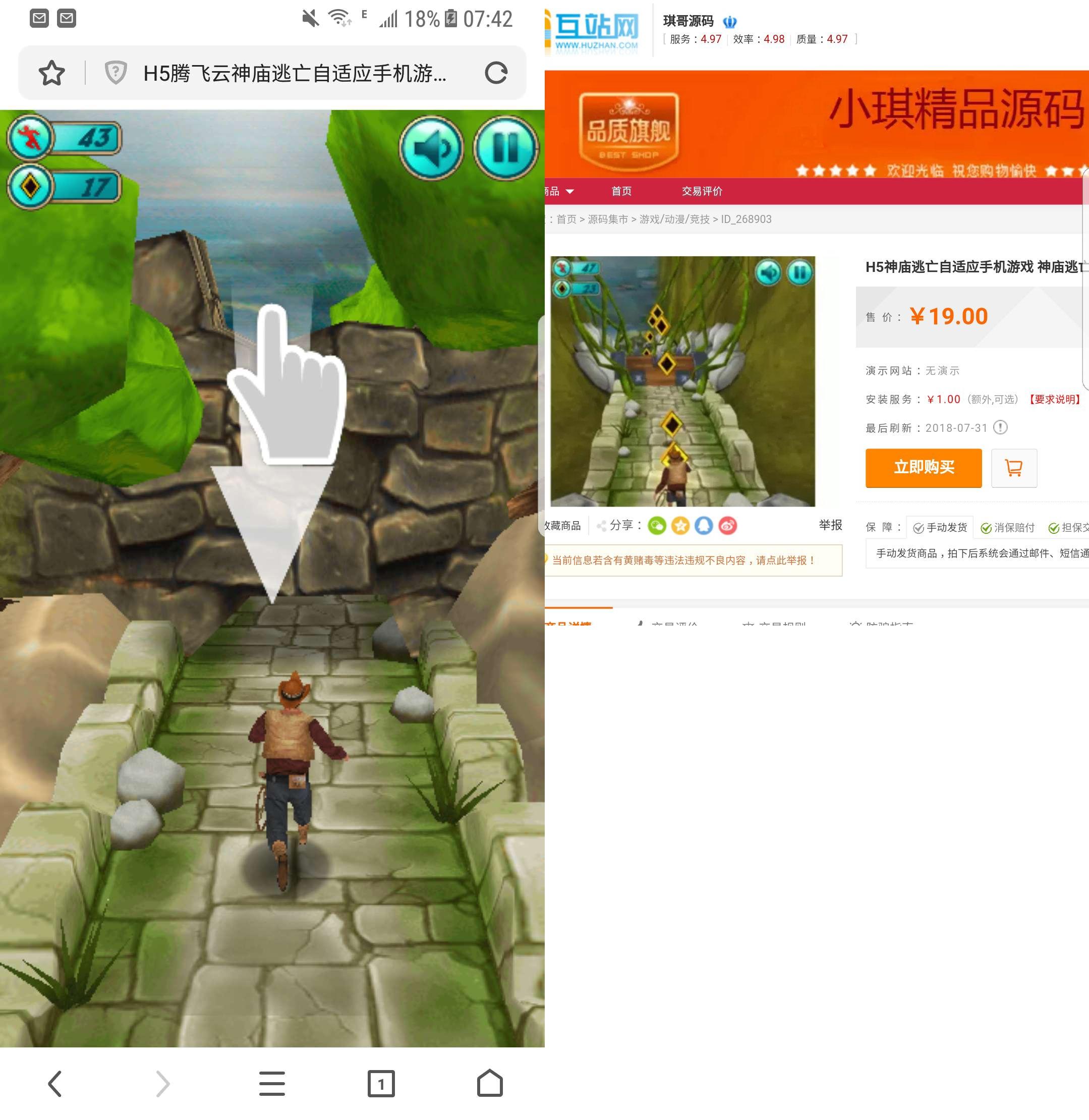 H5神庙逃亡自适应手机游戏源码