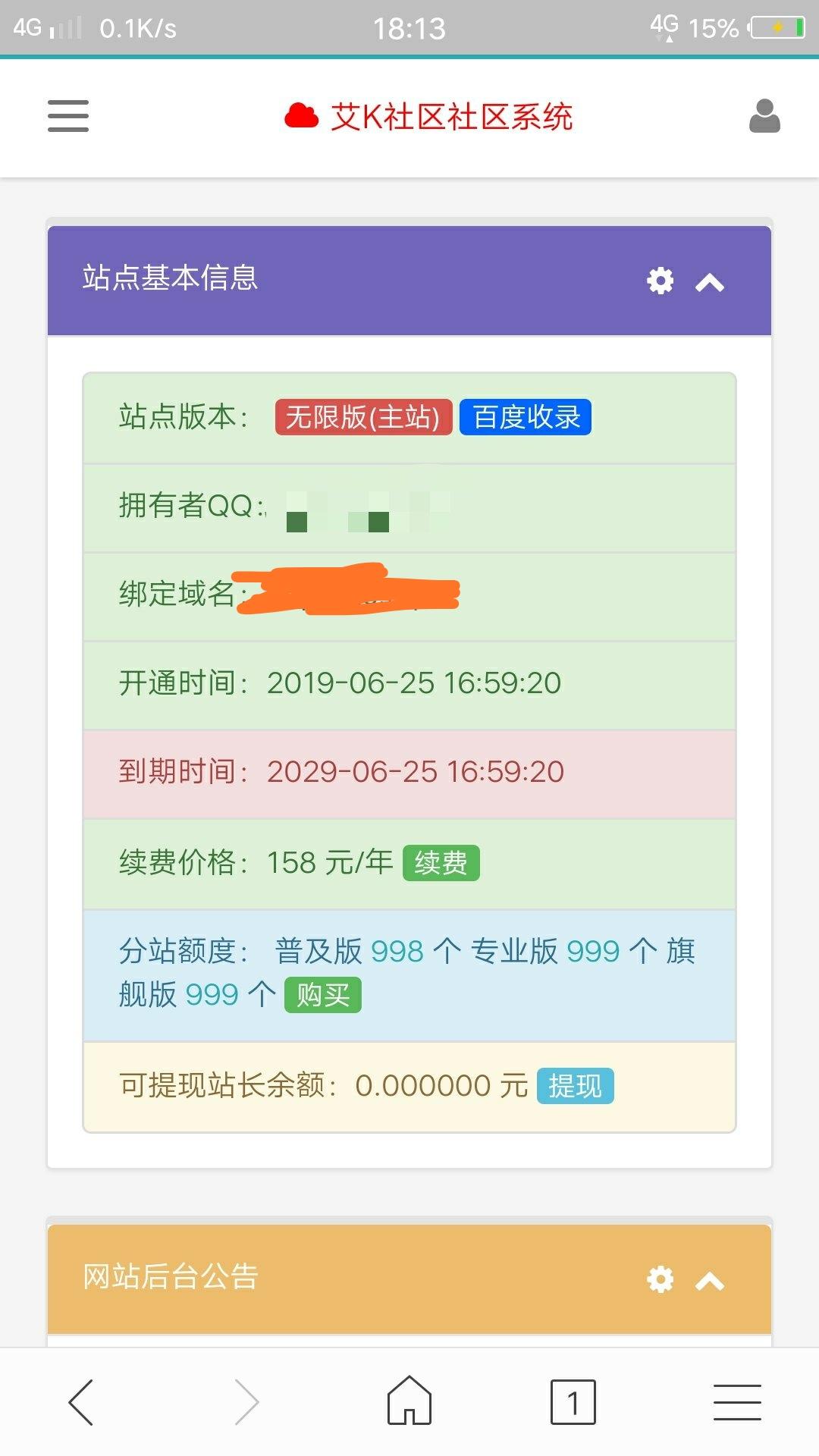 价值100元亿乐社区源码