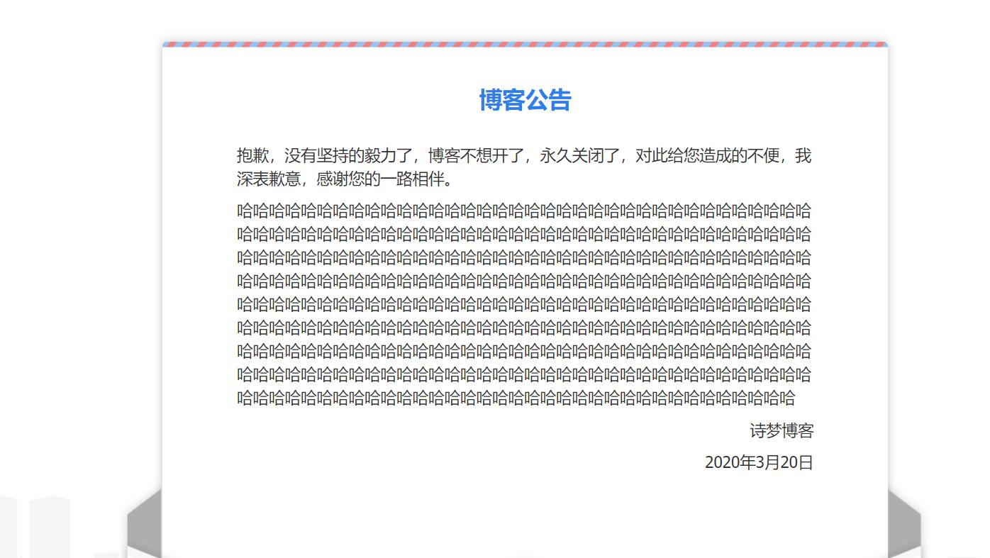 诗梦博客网站关站维护通告单页