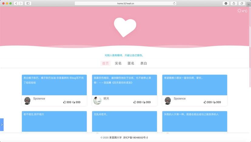 LoveWall2.0Pro表白墙源码