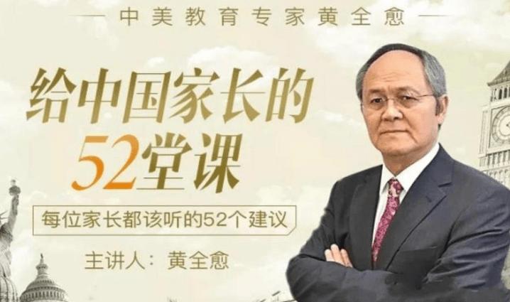 给中国家长的52堂课 每位都该听