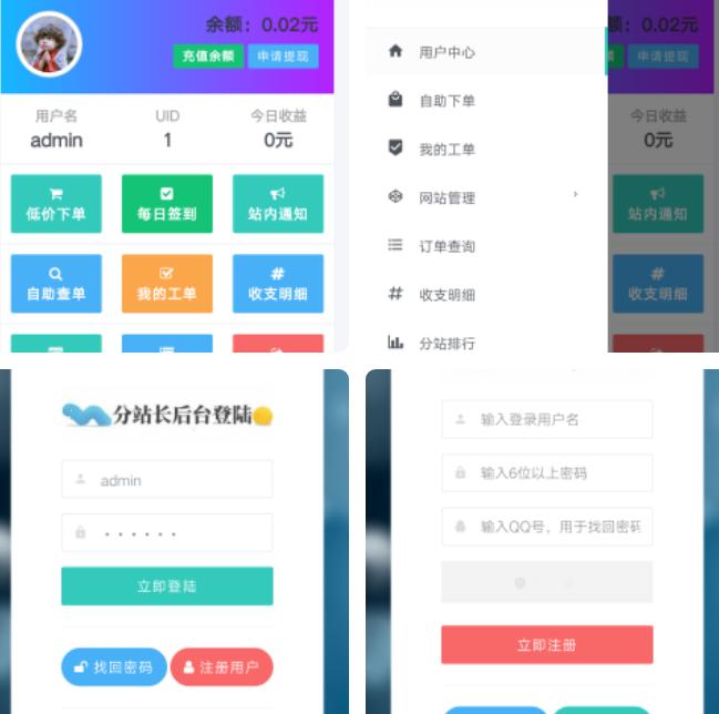 新版本彩虹代刷网分站4合1模板