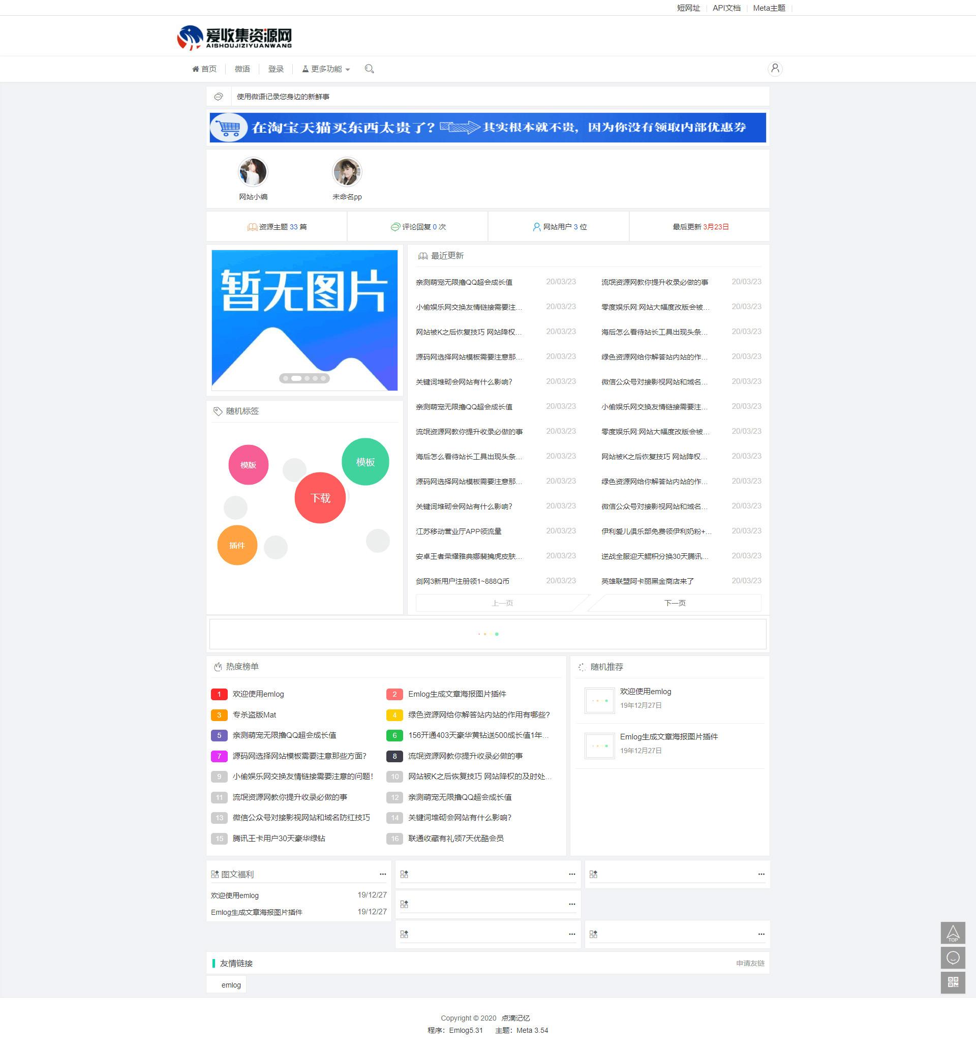 emlog简约系资源娱乐网模板无需授权