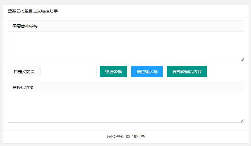 蓝奏云可自定义域名替换源码